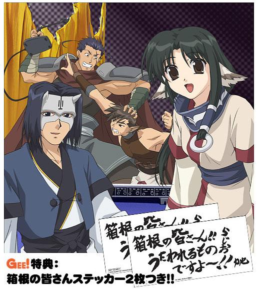ラジオCD「うたわれるものらじお」Vol.2/GEE!特典付き