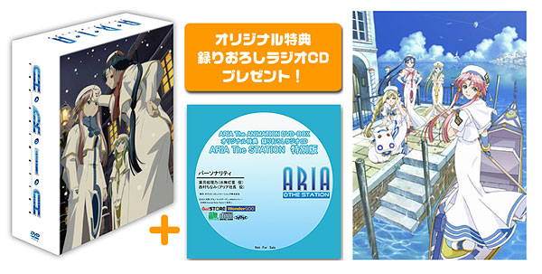 ★特典付き★DVD ARIA The ANIMATION DVD-BOX(初回生産版)