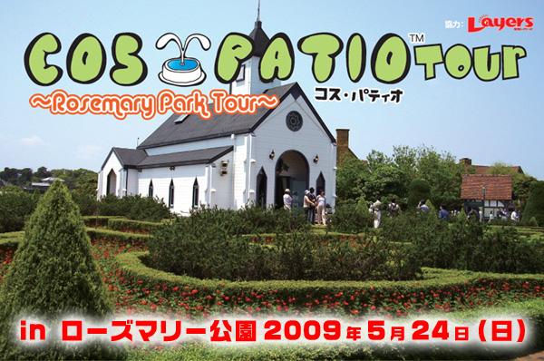 『COS-PATIO 16 ローズマリー公園ツアーvol.07』