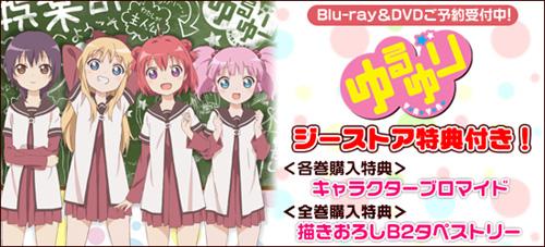 ゆるゆり Blu-ray&DVD ジーストア&ワンダーグー限定特典付で予約受付中!