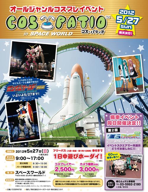 「COS-PATIO in SPACEWORLD」コスプレイベント開催<br />