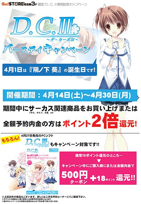 D.C.III~ダ・カーポIII~発売記念キャンペーン実施中♪