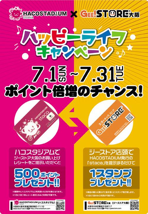 【大阪限定】ジーストア大阪×ハコスタジアムWオープン記念「ハッピーライフキャンペーン」
