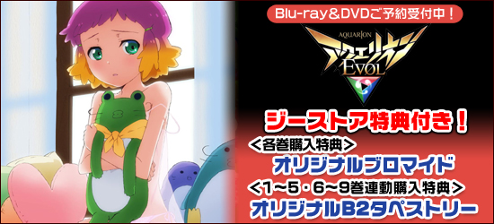 アクエリオンEVOL Blu-ray&DVD ジーストア特典付でご予約受付中!