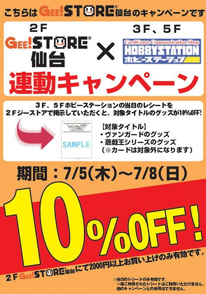 GEE仙台xホビステキャンペーン