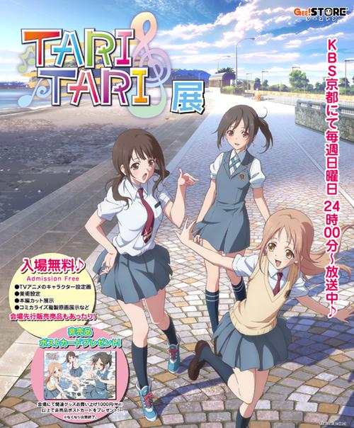 「TARI TARI」展inジーストア大阪ANNEX、10/21まで開催延長決定!!