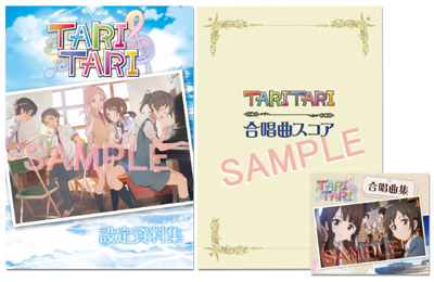 「TARI TARI」設定資料集+楽譜集(CD付)セット