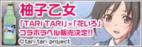 「柚子乙女~『TARI TARI』×『花いろ』コラボラベル」ジーストア各店、コスパオフィシャルショップでの販売決定!!