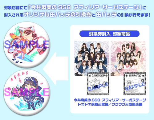 「今井麻美のSSG アフィリア・サーガステージ」オリジナル缶バッヂ配布!