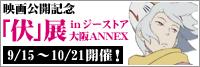 「伏」展inジーストア大阪ANNEX、開催!!