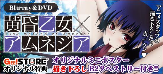 黄昏乙女×アムネジア Blu-ray&DVD ジーストア&WonderGOO特典付でご予約受付中!