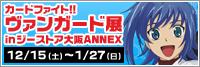 「カードファイト!! ヴァンガード」展inジーストア大阪ANNEX決定!!