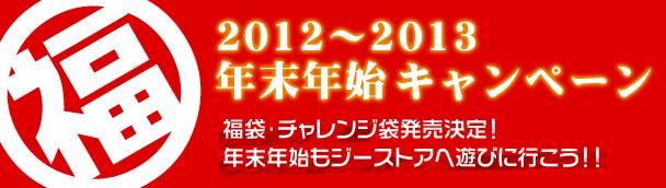 2012-2013年末年始キャンペーン