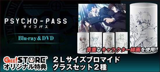 PSYCHO-PASS -サイコパス- Blu-ray&DVD ジーストア&WonderGOO特典付でご予約受付中!