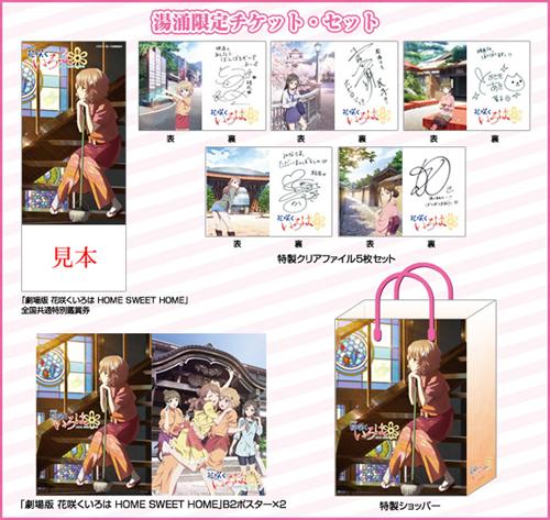 大人気アニメ「銀魂」のクリーナークロスプレゼントキャンペーンが開催決定!