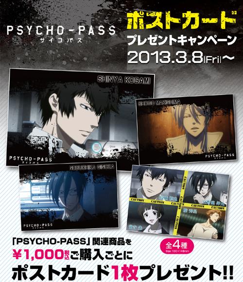 TVアニメ「PSYCHO-PASS サイコパス」のポストカードプレゼントキャンペーンが開催決定!