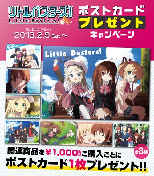 「リトルバスターズ!」のポストカードプレゼントキャンペーンが開催決定!