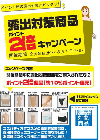 !!露出対策商品ポイント2倍キャンペーン開催中!!