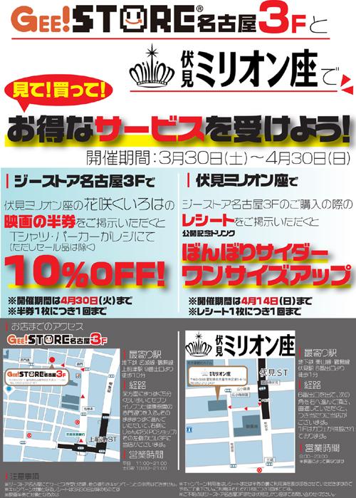 ジーストア名古屋×伏見ミリオン座連動企画始まります♪