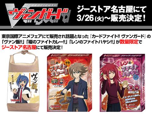 『カードファイト!! ヴァンガード』「ヴァン飯!!」「櫂のファイトカレー!!」「レンのファイトハヤシ!!」がジーストア名古屋にて販売決定!