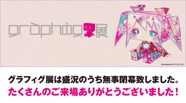 「グラフィグ」展@大阪 開催決定!