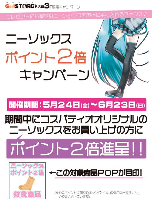 ☆ジーストア名古屋3階限定 ニーソックスポイント2倍キャンペーン開催中☆