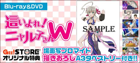 這いよれ!ニャル子さんW Blu-ray&DVD WonderGOO/ジーストア/二次元コスパ・アキバ本店オリジナル特典付でご予約受付中!