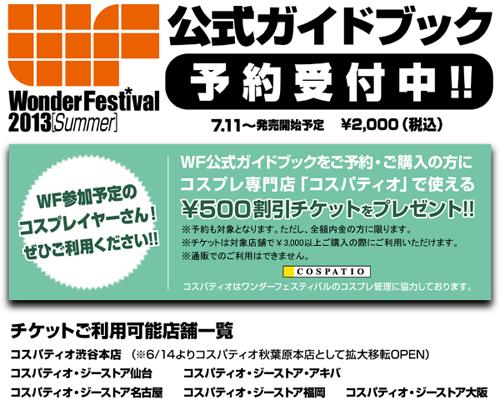 WF公式ガイドブックをご予約・ご購入の方にコスパティオで使える¥500割引チケットをプレゼント!