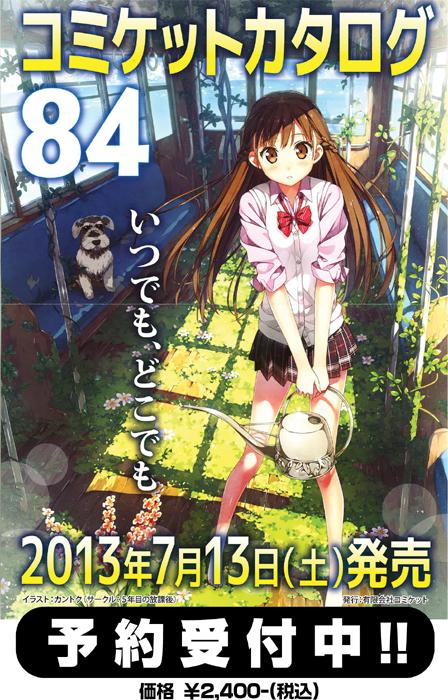コミックマーケット84カタログ(冊子版)販売情報