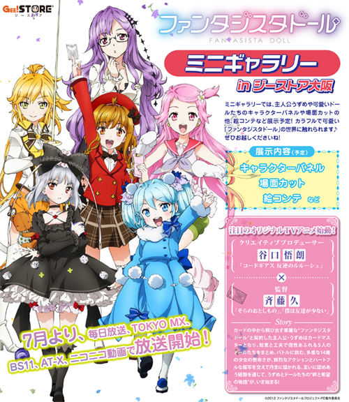 『ファンタジスタドール』のミニギャラリーがジーストア大阪で開催決定!