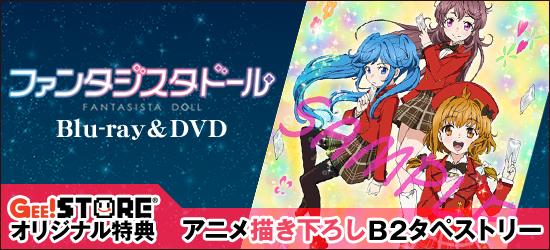 ファンタジスタドール Blu-ray&DVD ジーストア&WonderGOO&新星堂オリジナル特典付でご予約受付中!