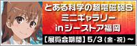 『とある科学の超電磁砲S』ミニギャラリーinジーストア福岡