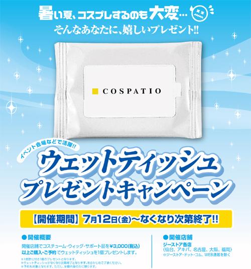 コスパティオ ウェットティッシュプレゼントキャンペーン