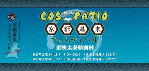 『COS-PATIO in 京都幕末フェスティバル2013』