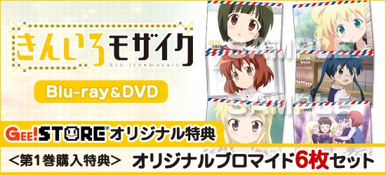 きんいろモザイク Blu-ray&DVD ジーストアオリジナル特典付でご予約受付中!