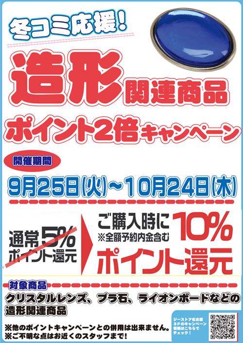 ジーストア名古屋3F 限定キャンペーンPOP