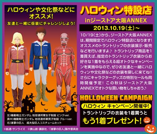10/19(土)から、ジーストア大阪ANNEXは期間限定でハロウィン特設店になります!