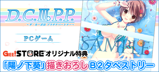 D.C.III P.P. ~ダ・カーポIII プラチナパートナー~ PCゲーム ジーストア特典付でご予約受付中!