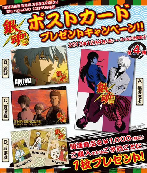 [キャンペーン]『銀魂』ポストカードプレゼントキャンペーン開催決定!関連商品を1,000円ご購入ごとに、非売品ポストカードをプレゼント!