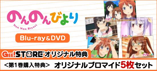 のんのんびより Blu-ray&DVDジーストアオリジナル特典付でご予約受付中!