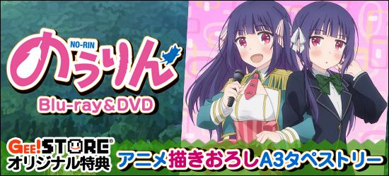 のうりん Blu-ray&DVD ジーストア&WonderGOO&新星堂オリジナル特典付きでご予約受付中!