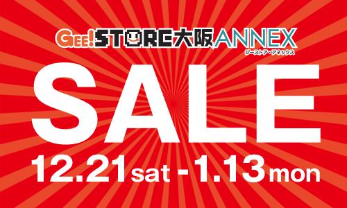 ジーストア大阪ANNEX、年末年始の大セール!!