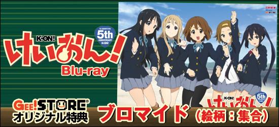 けいおん! Blu-ray Box ジーストア&WonderGOO&新星堂オリジナル特典付きでご予約受付中!