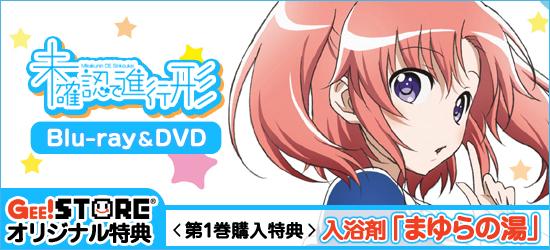 未確認で進行形 Blu-ray&DVD ジーストア&WonderGOO&新星堂オリジナル特典付きでご予約受付中!