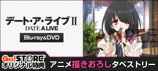 デート・ア・ライブII Blu-ray&DVD ジーストア&WonderGOOオリジナル特典付きでご予約受付中!
