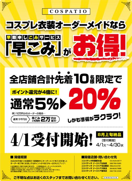 [キャンペーン]全店合計先着10名様限定!オーダーメイド早期申し込みで20%ポイント還元!「早こみ」が4月1日(火)より始まります!