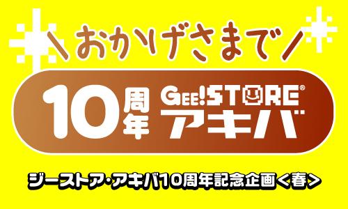 【ジーストア・アキバ】おかげさまで10周年!ジーストア・アキバ10周年記念企画<春>スタート!