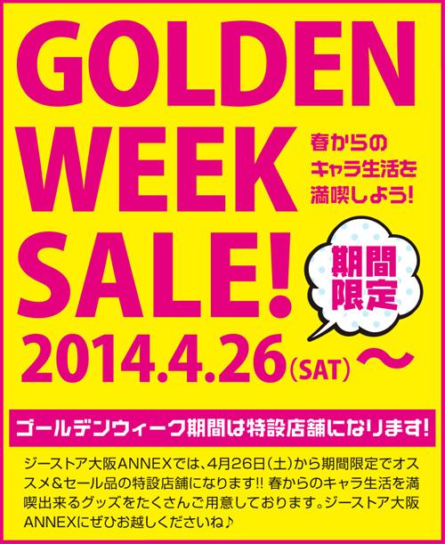 ジーストア大阪ANNEX、ゴールデンウィーク期間特設店舗になります!