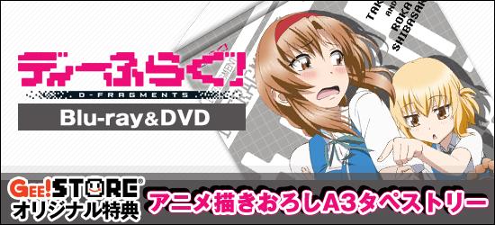 ディーふらぐ! Blu-ray&DVD ジーストア&WonderGOO&新星堂オリジナル特典付きでご予約受付中!