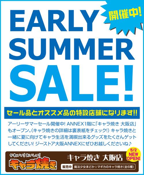 【大阪ANNEX】ジーストア大阪ANNEX、EARLY SUMMER SALE開催!